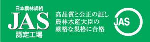 日本農林規格