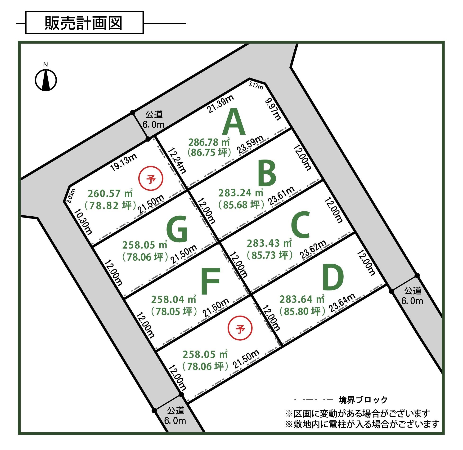 【土地販売情報】古河市駒羽根 分譲販売開始しました!