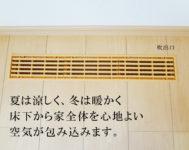 【床下冷暖房システム CCF】
